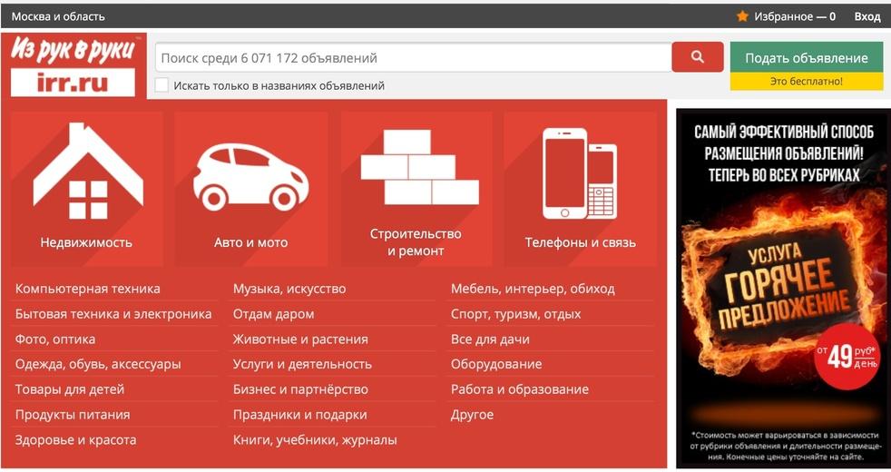 Из рук в руки» и job.ru проиграли интернет Avito и Хедхантеру и закрылись
