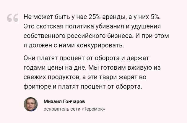 Основатель «Теремка» рассказал о «скотской политике» удушения российского бизнеса ради McDonald's