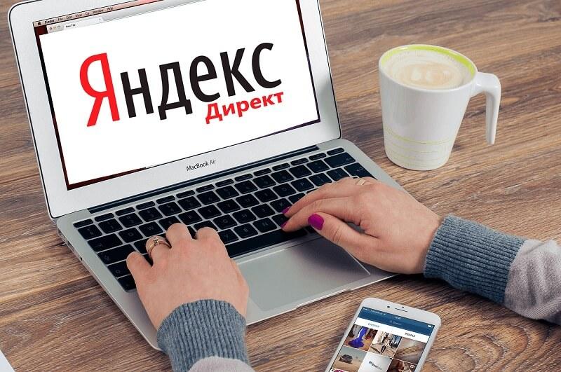 Яндекс.Директ изменил подход к расчету ставок